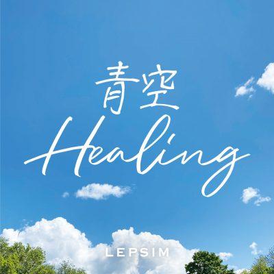 レプシィム:青空 Healing