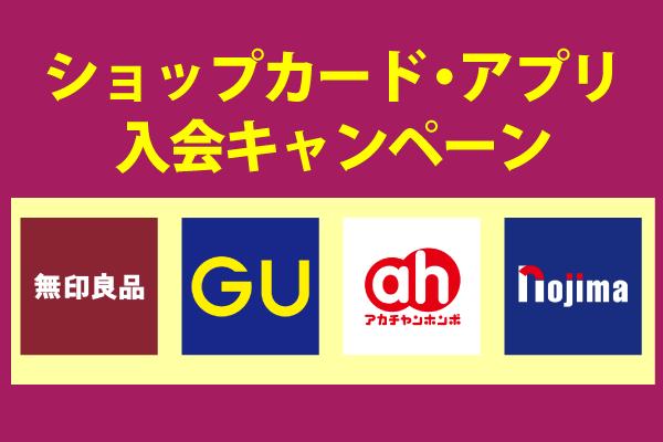 リニューアルエリア ショップカード・アプリ入会キャンペーン